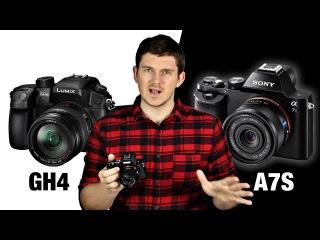Sony A7s и Panasonic GH4 - худшая и лучшая камеры на рынке.