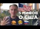 5 СТЕРЕОТИПОВ О США И АМЕРИКАНЦАХ МИФЫ ОБ АМЕРИКЕ