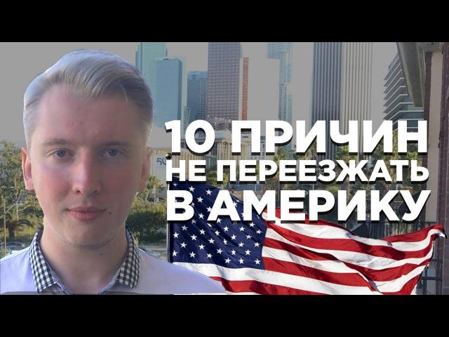 10 МИНУСОВ ЖИЗНИ В США, КОТОРЫЕ МЕНЯ БЕСЯТ | ПРИЧИНЫ НЕ ПЕРЕЕЗЖАТЬ В АМЕРИКУ СТОЛИЦА МИРА