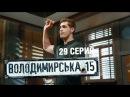 Владимирская 15 29 серия Сериал о полиции