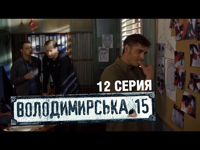 Владимирская, 15 - 12 серия   Сериал о полиции