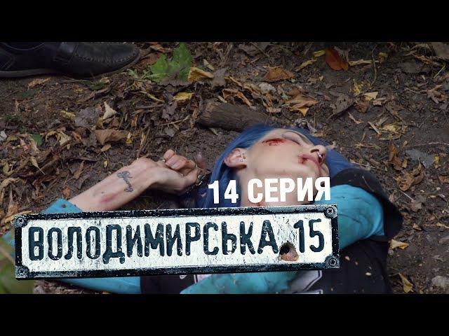 Владимирская, 15 - 14 серия   Сериал о полиции