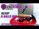 Обзор анальных шариков B Balls Duo от Fun Factory