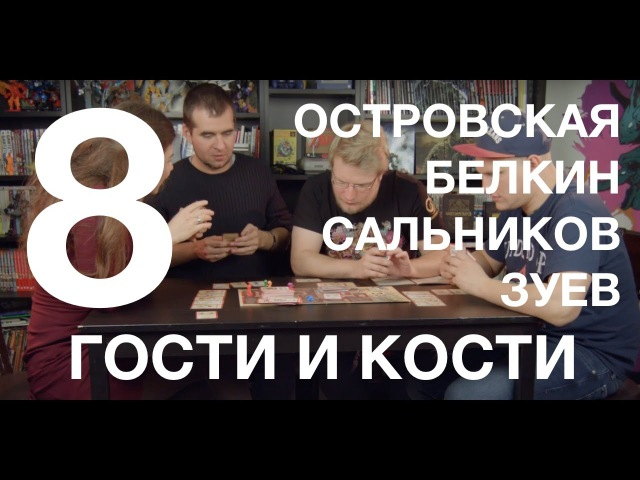 Гости и кости Эпизод 8 Манчкин Зомби с Белкиным Сальниковым и Островской