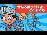 Japanese Children's Song -