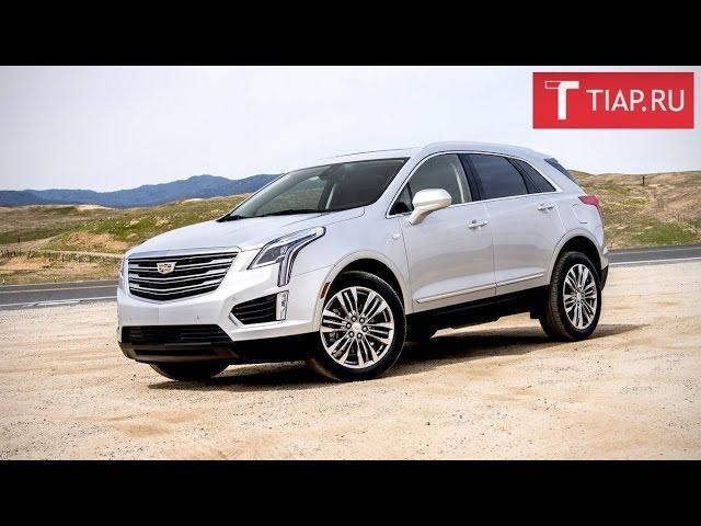 Тест-драйв: Cadillac XT5 специально для TIAP.ru
