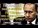 Проханов задал вопрос Путину про олигархов Вот что он ответил весь эпизод