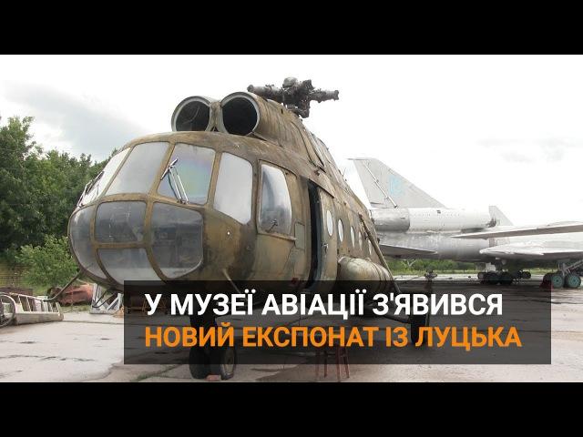 У Полтавському музеї важкої бомбардувальної авіації з'явився новий експонат із ...