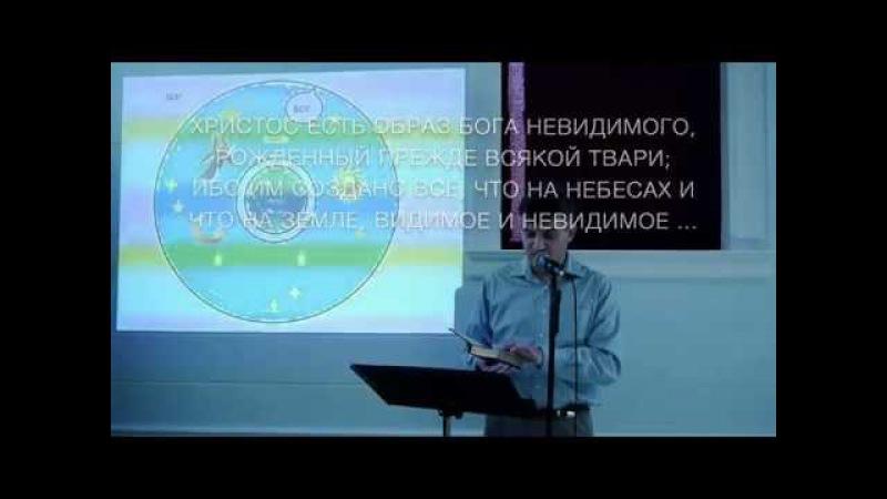 Библейская космология и учение о Троице. Семинар, ч. 3.