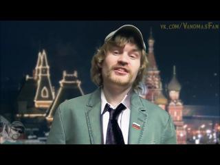 ВАНОМАС - ГИМН РОССИИ (АВТОТЮН)