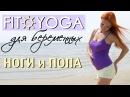 FIT☼YOGA для БЕРЕМЕННЫХ   НОГИ и ПОПА   Фитнес и йога для беременных