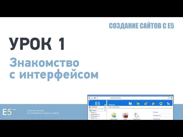 Создание сайтов с Е5 Урок 1. Знакомство с интерфейсом
