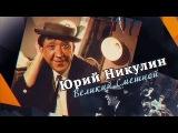 Юрий Никулин. Великий смешной