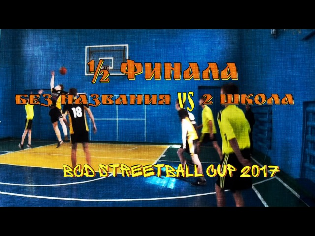 Без названия vs 2 Школа 1 2 Final BCD Streetball CUP 2017 Dreams come true