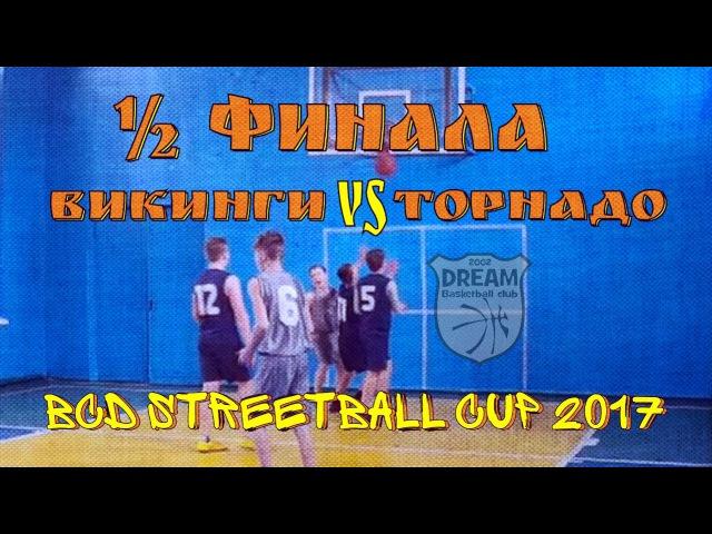 Викинги vs Торнадо   1/2 Final BCD Streetball CUP 2017