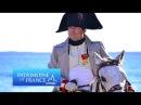 Napoléon : Débarquement à Golfe Juan 1815 - Version courte