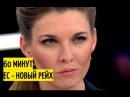 На Киев готовится КРЕСТОВЫЙ ПОХОД/60 минут с Ольгой Скобеевой