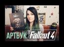 Обзор артбука «Искусство Fallout 4»