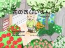 花のおじいさん 4k HD Ver1,0 福娘童話集
