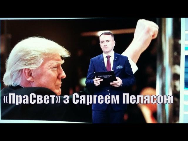 Здзелка Трампа з Пуціным. Пры чым тут беларусы | Сделка Трампа и Путина Прасвет