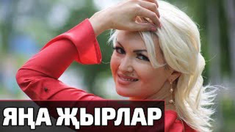 НОВЫЕ ТАТАРСКИЕ ПЕСНИ - ИЮЛЬ 2017 Яңа җырлар!
