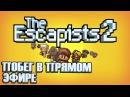 Лайфхак в наколках 2 The Escapists 2