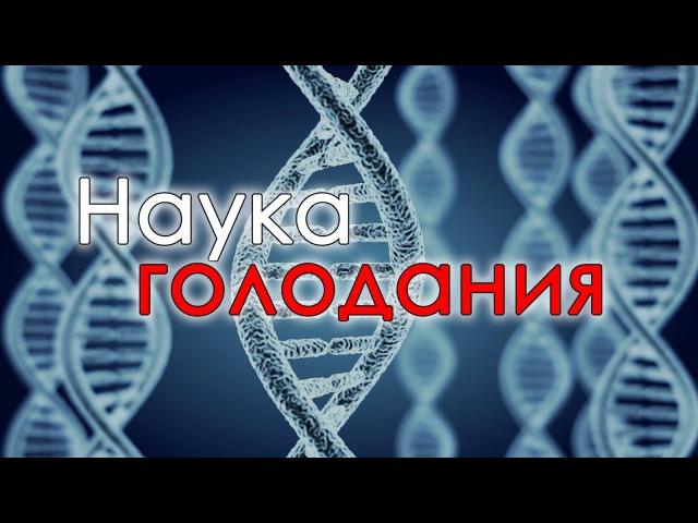 «Наука голодания»— лучший док фильм о лечебном голодании в СССР, России, Европ...