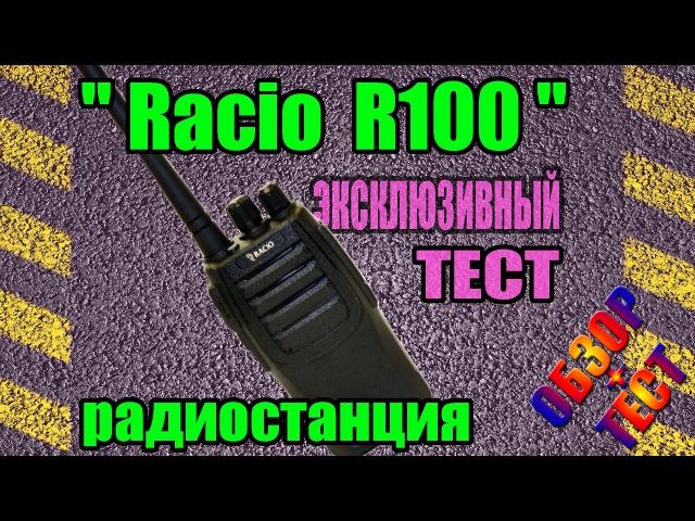Радиостанция Racio Р100