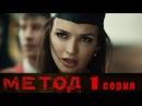 Метод - Сериал - Серия 1 - русский детектив HD 18