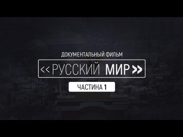 Документальный фильм Русский мир - 1 часть, Дары волхвов » Freewka.com - Смотреть онлайн в хорощем качестве