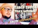 Павел ГУРОВ в ONLINEПРОБУЖДЕНИЕ