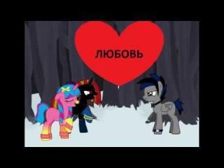 Ponytale - Сильнее, чем ты (Ксения, Ярослав и Даша)