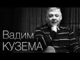 Вадим КУЗЕМА - Рождество
