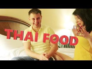 Пробуем ТАЙСКУЮ ЕДУ! THAILAND FOOD CHALLENGE! Перец Чили!