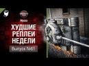 Куй блоху - ХРН №61 - от Mpexa World of Tanks
