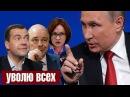 Почему Путин не может убрать Медведева и отправить либеральный блок в отставку