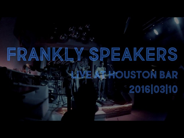 Frankly Speakers - Live at Houston Bar 2017.03.10