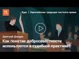 Добросовестность — Дождев Дмитрий