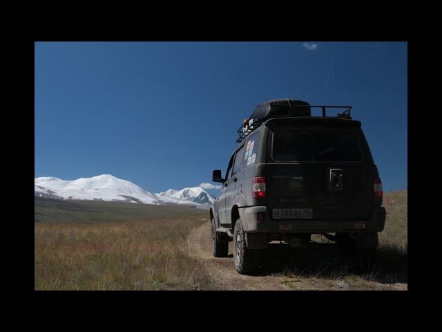 Алтай 2016 (часть 3) Перевал Теплый ключ, плато Укок, Перевал Бугумуюз