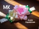 Повязка на голову с нежными фрезиями / цветы канзаши МК Алена Хорошилова DIY Kanzashi T