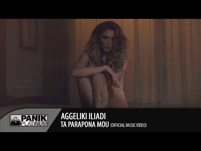 Αγγελική Ηλιάδη - Τα Παράπονα Μου / Aggeliki Iliadi - Ta Parapona Mou | Official Video Clip