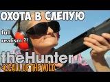 theHunter Call of the Wild - Охота в хардкор режиме - без маркеров и подсказок