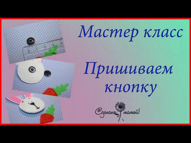 МК пришивная кнопка tutorials handmade