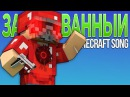 ЗАЧАРОВАННЫЙ Майнкрафт Клип На Русском Enchanted Minecraft Animation Parody Song RUS