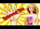 Конкурс на куклу Барби с питомцем. Розыгрыш приза для детей