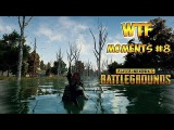 PLAYERUNKNOWN'S BATTLEGROUNDS | WTF moments #8