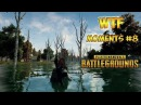 PLAYERUNKNOWN'S BATTLEGROUNDS | WTF moments 8