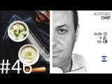 ДВЕ ЗАКУСКИ ИЗ БАКЛАЖАНОВ #46 ORIGINAL (или 15 минут энергичных танцев Лёни) рецепт Ильи Лазерсона
