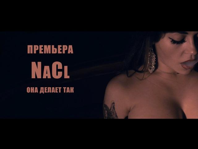 NaCl - Она Делает Так (Official Video)