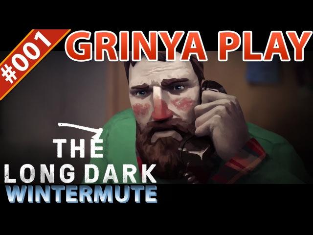 The Long Dark★Wintermute►серия 001★Холодное Ущелье★Выживание Прохождение►Grinya PLAY►letsplay обзор на русском